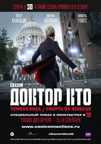 Doctor Who: Dark Water and Death in Heaven 3D - Russian poster (Credit: BBC)